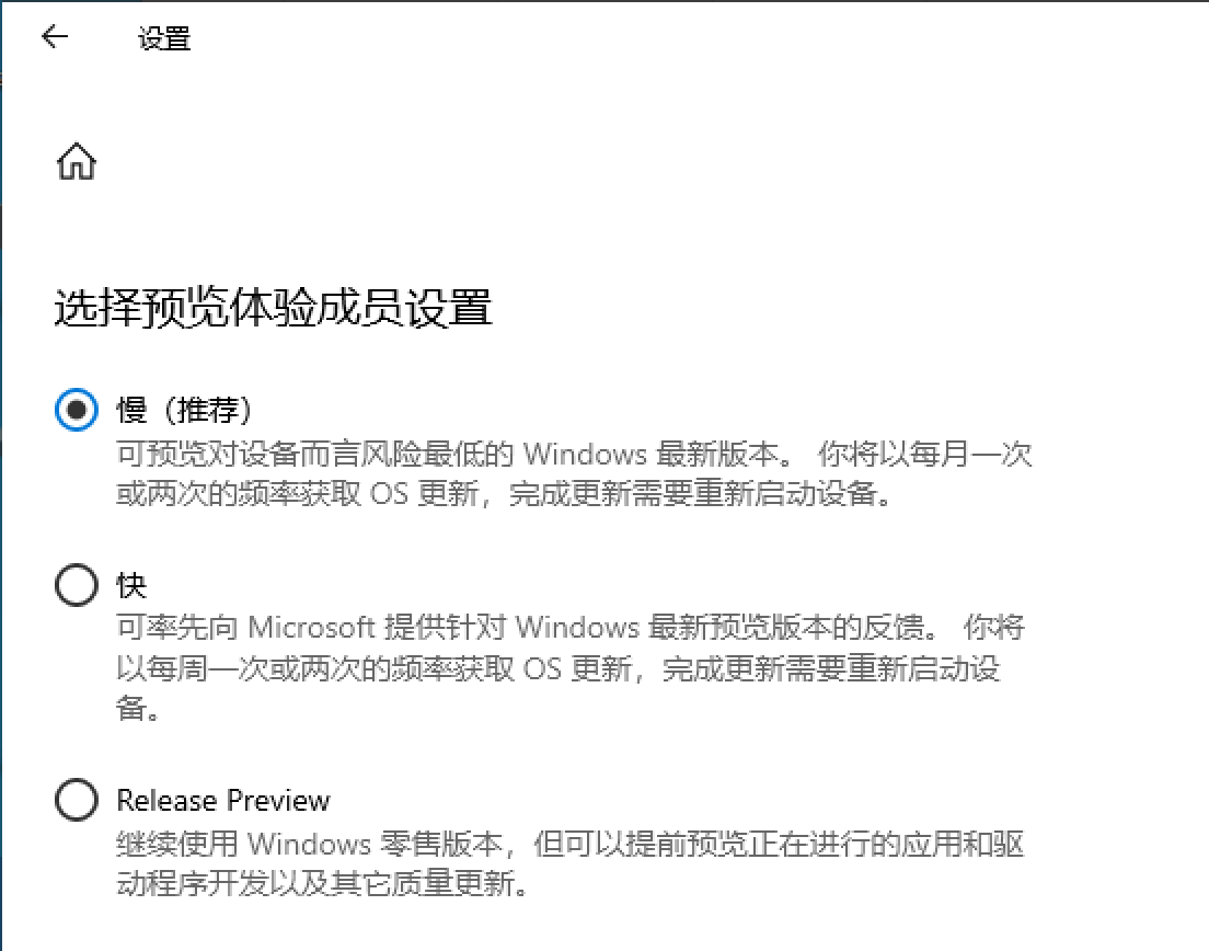 开启 Windows Insider